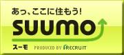 不動産情報サイトsuumo